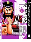 ビン~孫子異伝~ 8(ヤングジャンプコミックスDIGITAL)