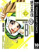 ビン~孫子異伝~ 10(ヤングジャンプコミックスDIGITAL)
