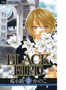 BLACK BIRD 13(フラワーコミックス)
