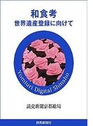 和食考 世界遺産登録に向けて(読売デジタル新書)