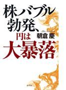 株バブル勃発、円は大暴落(幻冬舎文庫)
