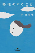 神様のすること(幻冬舎文庫)