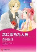 恋に落ちた人魚(ハーレクインコミックス)