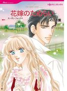 花嫁のためらい(ハーレクインコミックス)