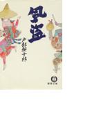 風 盗(徳間文庫)