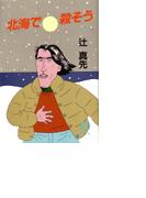 北海で殺そう(徳間文庫)