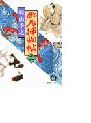 彫辰捕物帖(二)(徳間文庫)