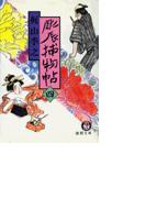 彫辰捕物帖(四)(徳間文庫)