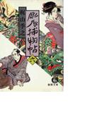 彫辰捕物帖(六)(徳間文庫)