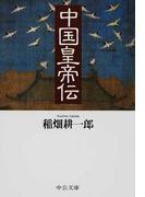 中国皇帝伝