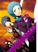 ペルソナ3 (3)(電撃コミックス)
