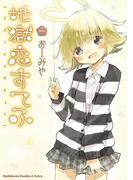地獄恋すてふ(1)(角川コミックス・エース・エクストラ)