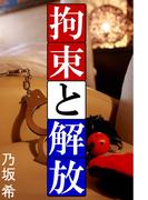 拘束と解放(愛COCO!)