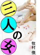 三人の女(愛COCO!)