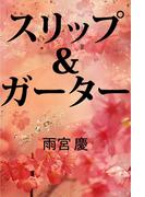 スリップ&ガーター(愛COCO!)