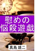 慰めの悩殺遊戯(愛COCO!)