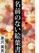 名前のない絵葉書(愛COCO!)