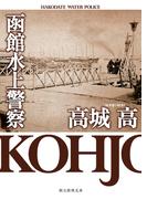 函館水上警察(創元推理文庫)