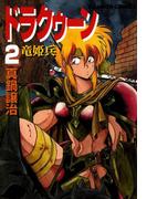 ドラクゥーン 竜姫兵(2)(ドラゴンコミックスエイジ)