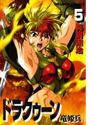 ドラクゥーン 竜姫兵(5)(ドラゴンコミックスエイジ)
