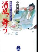 無頼酒慶士郎覚え書き 酒風、舞う(学研M文庫)