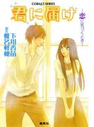 小説版 君に届け2 ~恋に気づくとき~【カラーイラスト付】(コバルト文庫)