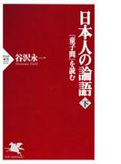 日本人の論語(下)(PHP新書)