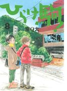 ひらけ駒!(8)