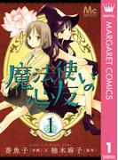 魔法使いの心友 1(マーガレットコミックスDIGITAL)