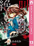 絶叫学級 13(りぼんマスコットコミックスDIGITAL)