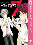 HIGH SCORE 7(りぼんマスコットコミックスDIGITAL)