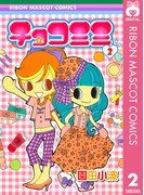 チョコミミ 2(りぼんマスコットコミックスDIGITAL)