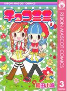 チョコミミ 3(りぼんマスコットコミックスDIGITAL)