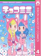 チョコミミ 4(りぼんマスコットコミックスDIGITAL)