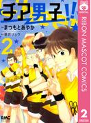 チア男子!! 2(りぼんマスコットコミックスDIGITAL)