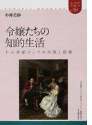 令嬢たちの知的生活 十八世紀ロシアの出版と読書