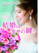 結婚は幸せの鍵?(MIRA文庫)