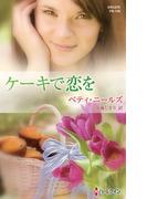 ケーキで恋を(ハーレクイン・プレゼンツ作家シリーズ別冊)
