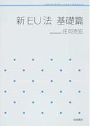 新EU法 基礎篇