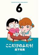 ここだけのふたり! 6(アクションコミックス)