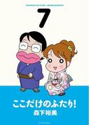 ここだけのふたり! 7(アクションコミックス)