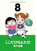 ここだけのふたり! 8(アクションコミックス)