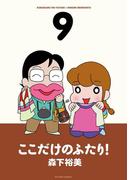 ここだけのふたり! 9(アクションコミックス)