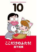 ここだけのふたり! 10(アクションコミックス)
