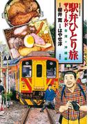 駅弁ひとり旅 ザ・ワールド 台湾+沖縄編(アクションコミックス)