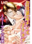 会員限定メンズ♂クラブ~リーマンの蜜愛(1)(モバイルBL宣言)