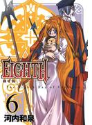EIGHTH6巻