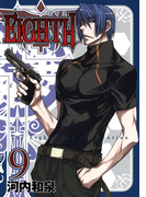 EIGHTH9巻