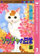 ゾッチャの日常 2(マーガレットコミックスDIGITAL)