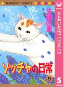 ゾッチャの日常 5(マーガレットコミックスDIGITAL)